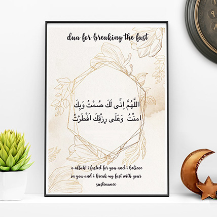 Dua for Breaking The Fast Pre Printed Photo Frame: Personalised Ramadan Gifts